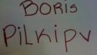 борис пилкипв