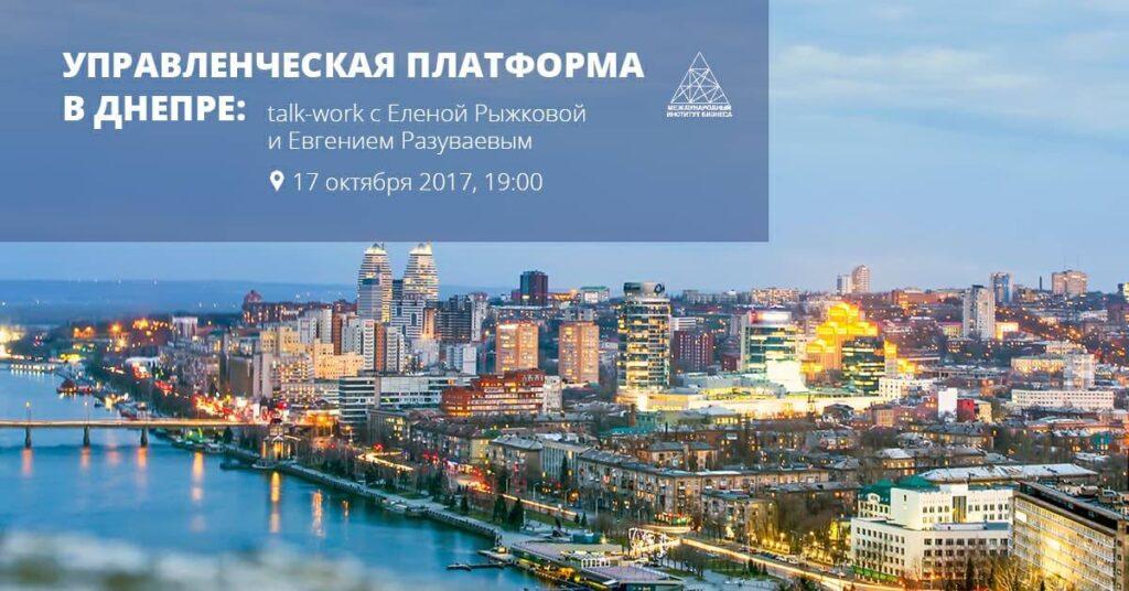 MBA talk-work
