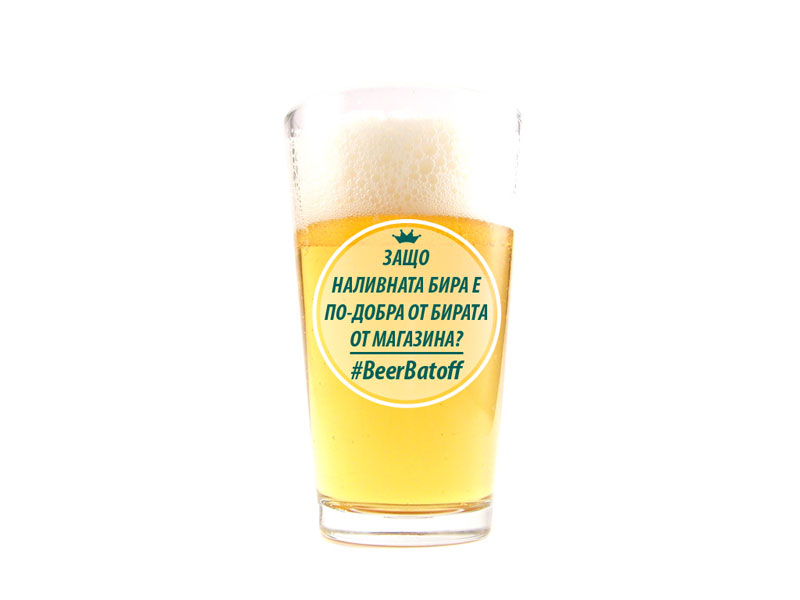 BeerBatoff promo