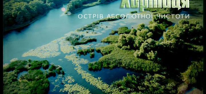 Khortytsa Island